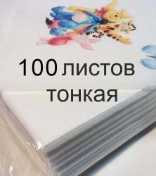 вафельная бумага тонкая 100